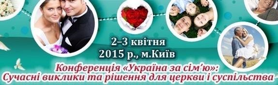 Банер конференції «Україна за сім'ю»: Сучасні виклики та рішення для Церкви і суспільства
