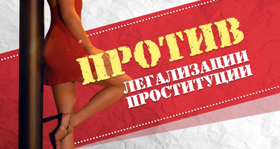 против-легализации-проституции